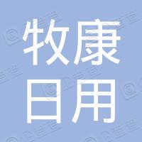 南京牧康日用品有限公司
