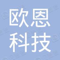 深圳市欧恩科技有限公司