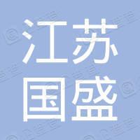 江苏国盛新材料有限公司