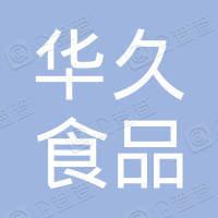 新蔡华久食品有限公司