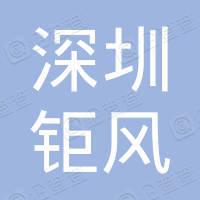 深圳钜风互联网金融服务有限公司