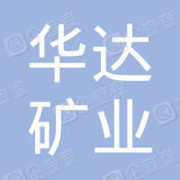 河北省沙河市华达矿业有限公司