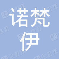 广州诺梵伊皮具有限公司