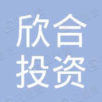 青岛欣合投资有限公司