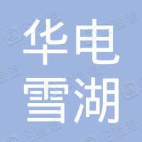 新疆华电雪湖风力发电有限公司