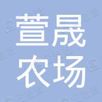 仙桃市萱晟水产养殖家庭农场