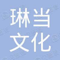 琳当(北京)文化发展有限公司