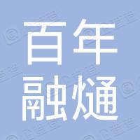 北京百年融熥投资有限公司