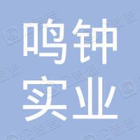 宁夏鸣钟实业集团有限公司