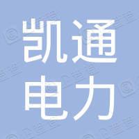 深圳市凯通电力技术有限公司