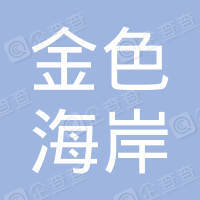 深圳金色海岸客栈有限公司