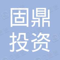 珠海固鼎投资合伙企业(有限合伙)