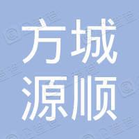 方城县源顺建设工程有限公司