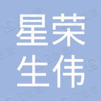 重庆星荣生伟商贸有限公司