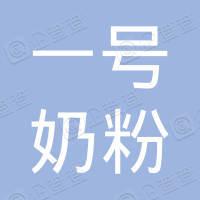 邵阳市双清区羊羊100公园一号奶粉店