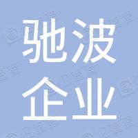 宁波驰波企业管理有限公司