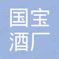 贵州省仁怀市茅台镇国宝酒厂有限责任公司