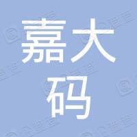 嘉大码(深圳)贸易有限责任公司