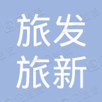 广西旅新汽车租赁有限公司