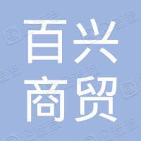 葫芦岛市百兴商贸有限公司