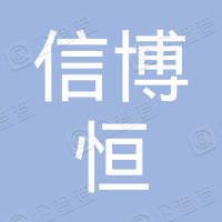 无锡恒博信企业管理合伙企业(有限合伙)
