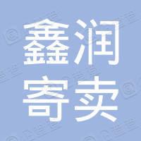 泰州市鑫润寄卖行有限公司