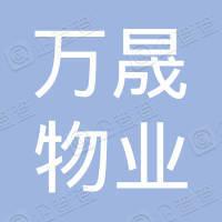 四川万晟物业服务有限公司