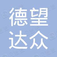 上海德望达众企业管理咨询中心(有限合伙)