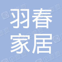 浙江羽春家居股份有限公司