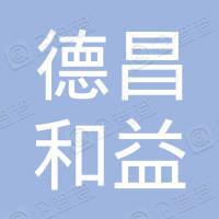 北京德昌和益投资发展有限公司