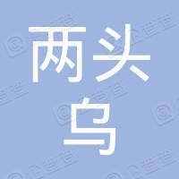 东阳市吴宁府金华两头乌养殖有限公司