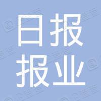 贵州日报报业集团传媒有限责任公司