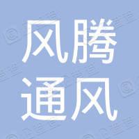 安徽芜湖风腾通风设备有限公司