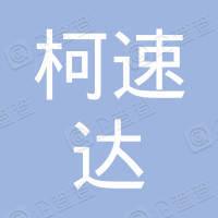 深圳市柯速达汽车服务有限公司财富港大厦分公司