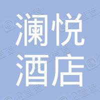 湖北澜悦酒店管理有限公司