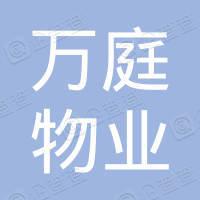 深圳市万庭物业管理有限公司