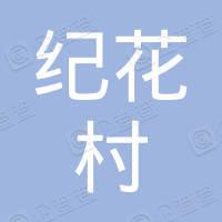 泉州纪花村贸易有限公司