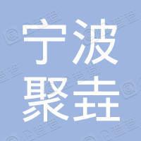 宁波聚垚电子商务有限公司