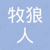 重庆牧狼人服饰有限责任公司