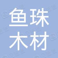 江西鱼珠木材市场有限公司