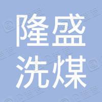 河曲县隆盛洗煤有限公司