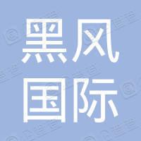 黑风国际投资(深圳)有限责任公司