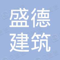 西藏盛德建筑工程有限责任公司