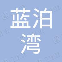 新疆蓝泊湾棉业有限责任公司
