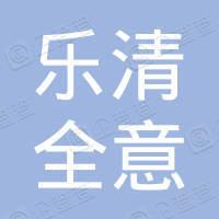 乐清市全意流水线设备制造有限公司