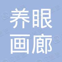 台州经济开发区养眼画廊