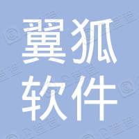 上海翼狐软件有限公司