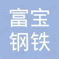 济南富宝钢铁有限公司