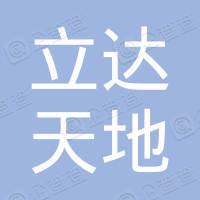 上海立达天地股权投资管理有限责任公司