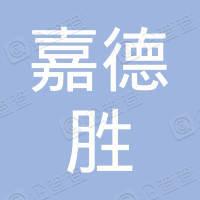 深圳市嘉德胜电子科技有限公司